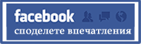 facebook споделете впечатления